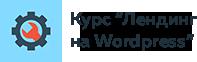 "Курс 2018 ""Лендинг на Wordpress"""
