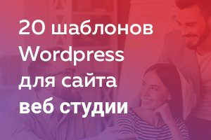 wordpress templates web design agency